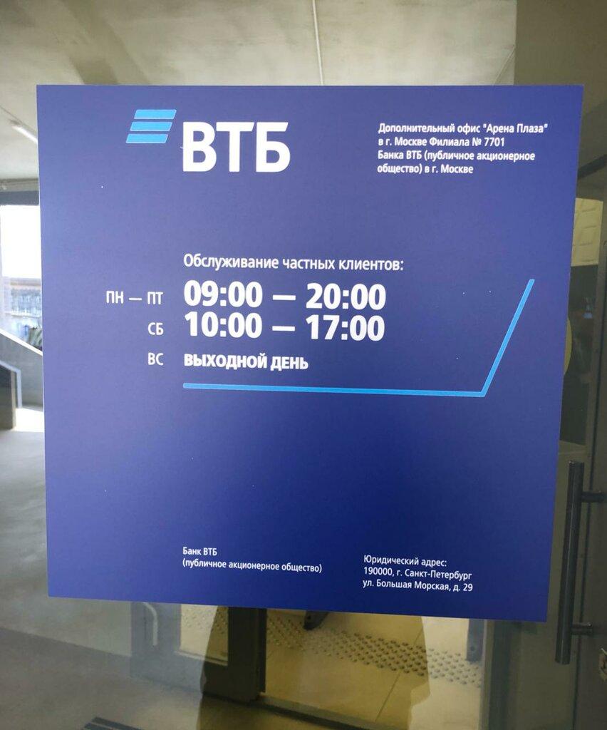 банк втб офисы в москве адреса проверка авто по номеру кузова онлайн