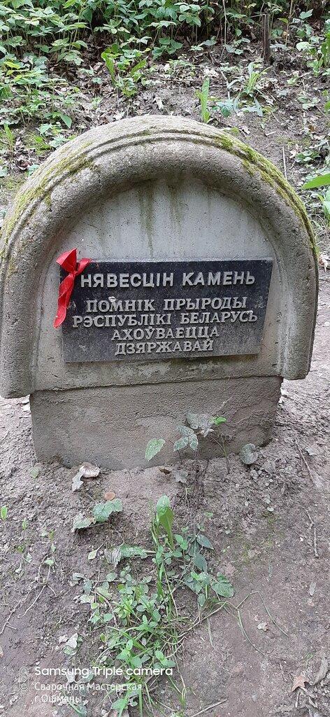 природа — Валун Невестин камень — Гродненская область, фото №1