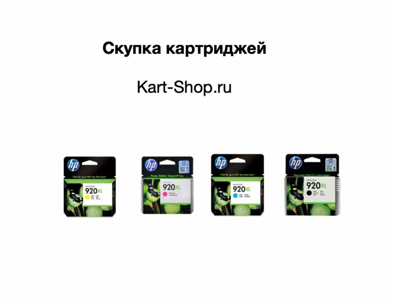 расходные материалы для оргтехники — Карт-шоп — Москва, фото №2