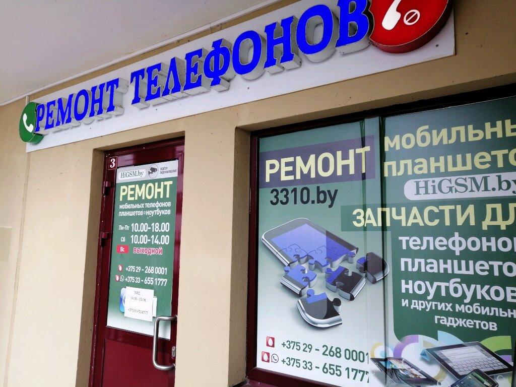 ремонт телефонов — Ремонт телефонов 3310.by — Гродно, фото №2