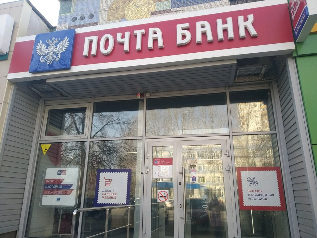 почта банк ульяновск кредит программа кредитный доктор восточный банк