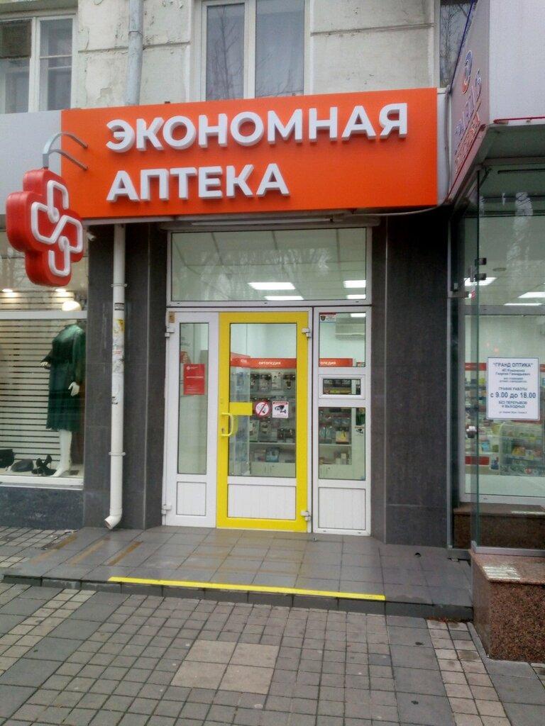 аптека — Экономная аптека № 88 — Симферополь, фото №2