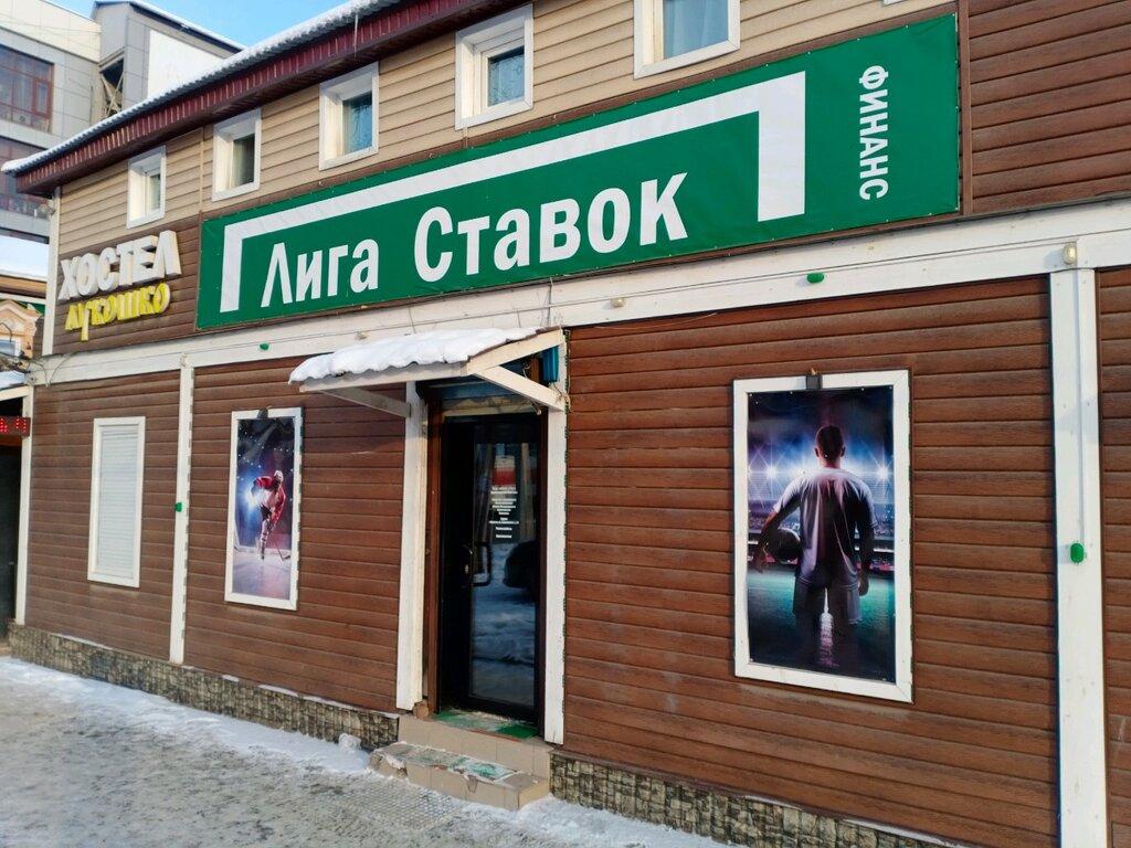 Лига ставок в иркутске форум ставок на спорте