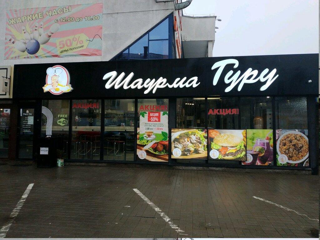 кафе — Шаурма Гуру — Минск, фото №2