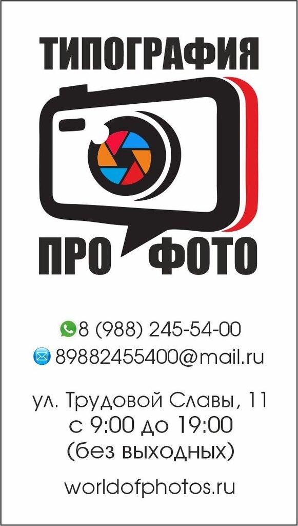 выносливых обильноцветущих прайс фотосалона краснодар фотографии качестве