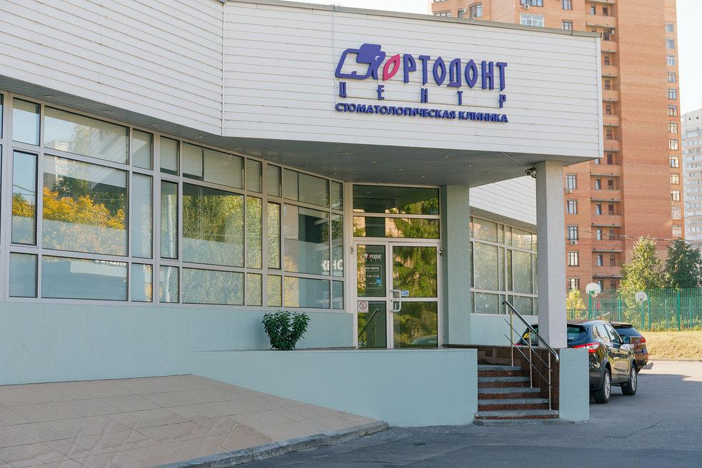 стоматологическая клиника — Ортодонт-Центр — Москва, фото №1