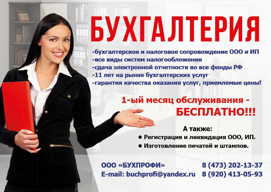 услуги бухгалтера видное