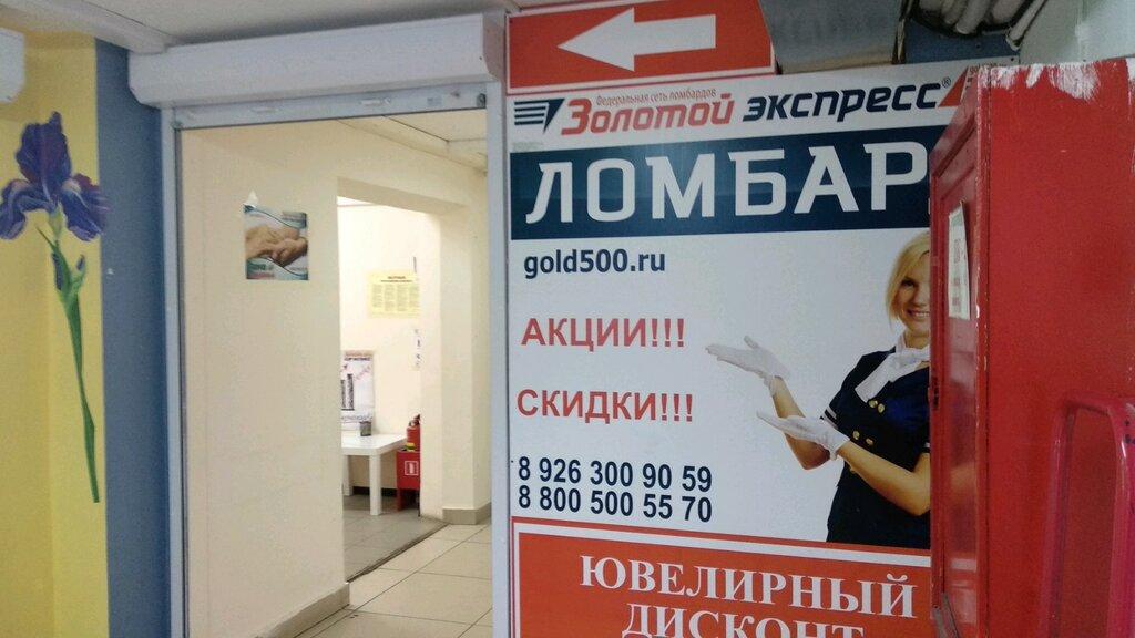 Официальный ломбард сайт экспресс золотой в стоимость час красноярск лимузина
