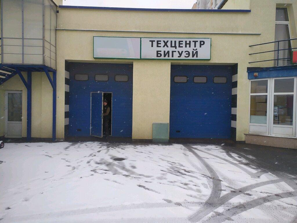 автосервис, автотехцентр — СТО Бигуэй — Минск, фото №2
