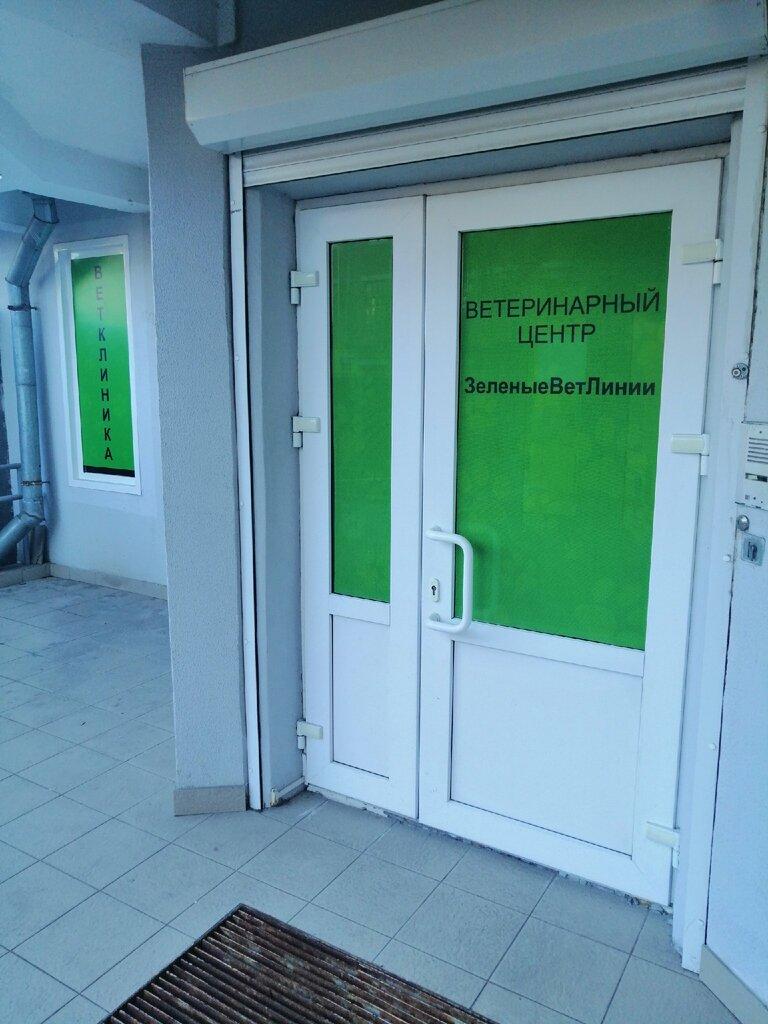 ветеринарная клиника — ЗеленыеВетЛинии — Минск, фото №1