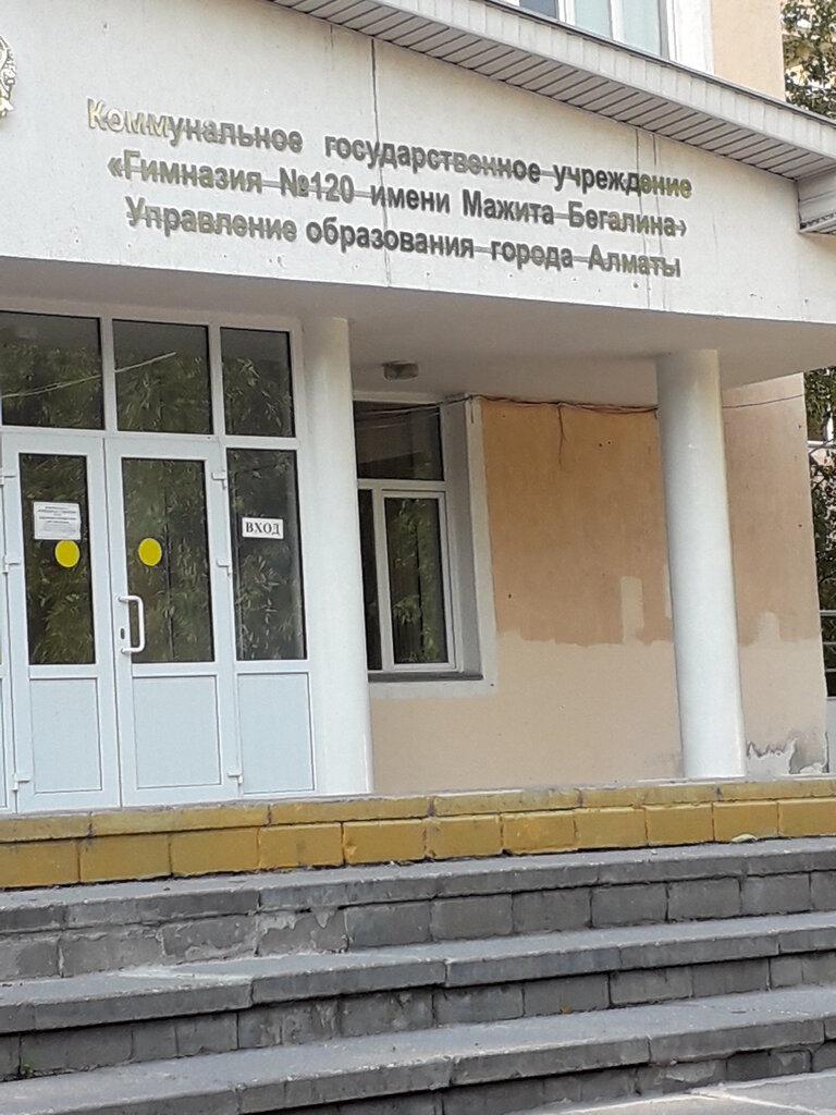 гимназия — Школа-гимназия № 120 им. М. Бегалина — Алматы, фото №2