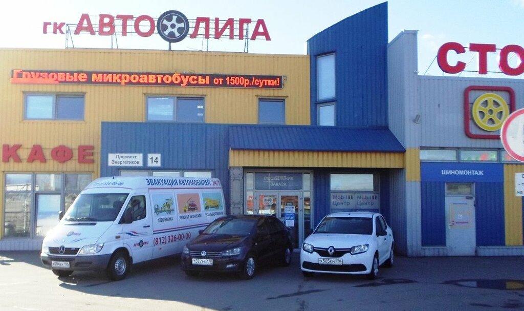 прокат автомобилей — Автолига — Санкт-Петербург, фото №1