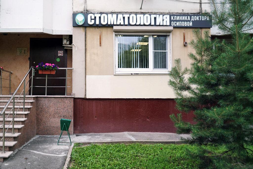 стоматологическая клиника — Клиника доктора Осиповой — Москва, фото №2