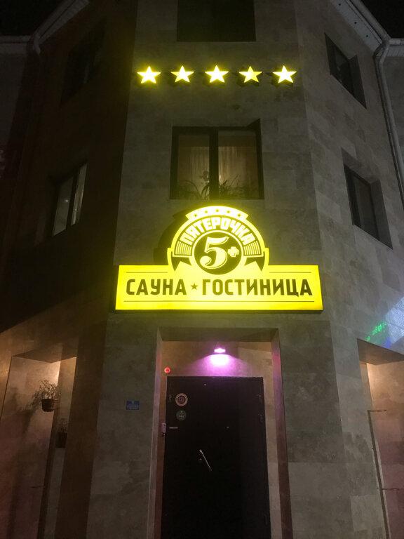 Гостиница Пятерочка