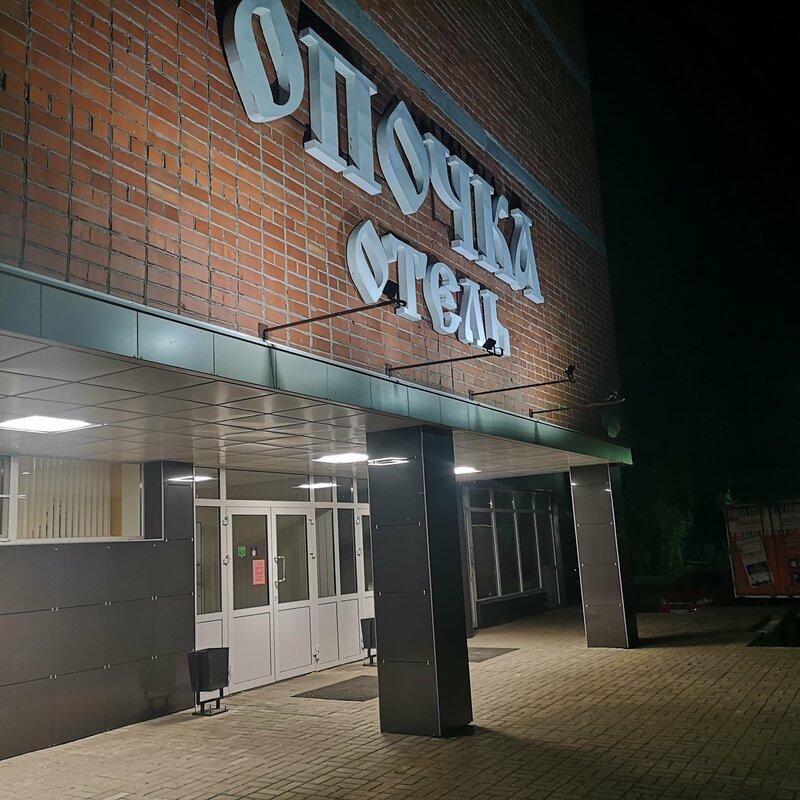 Отель Опочка