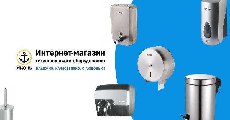 интернет-магазин — Якорь — Москва, фото №1