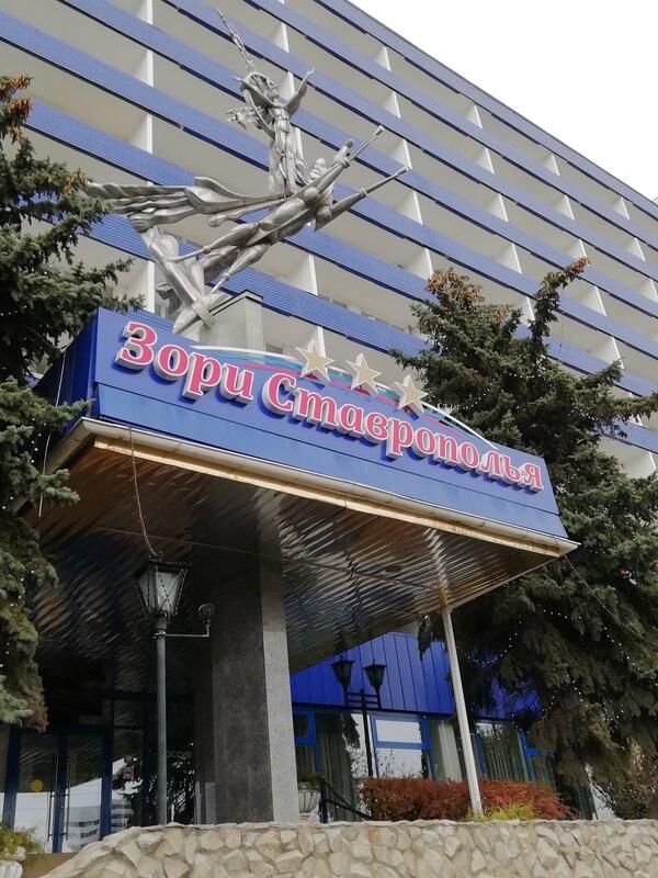 Зори Ставрополья