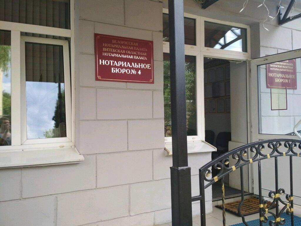 нотариусы — Нотариальное бюро № 1 — Витебск, фото №1
