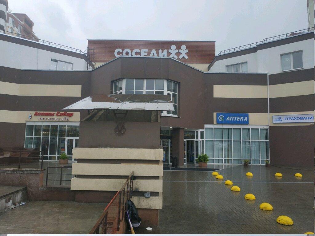 супермаркет — Соседи — Минск, фото №1