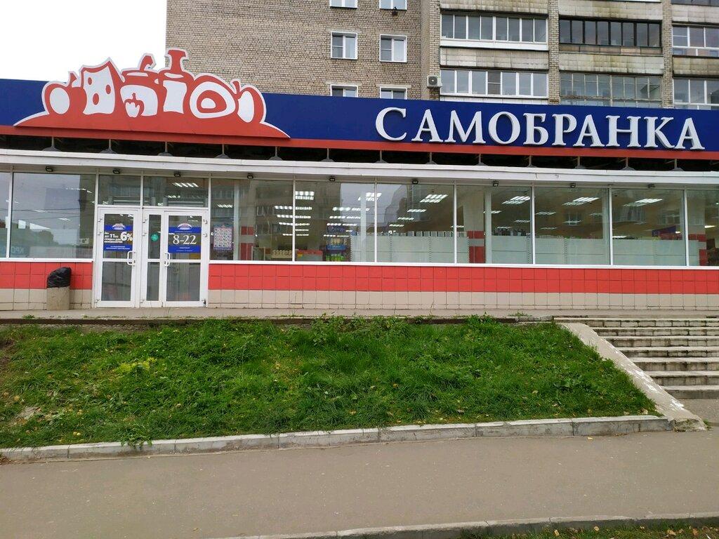 Магазин Самобранка Киров