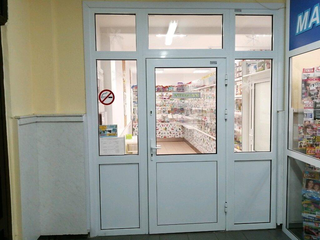 аптека — Аптека — Могилёв, фото №1