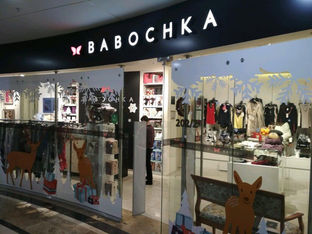 бабочка владивосток магазин женского белья