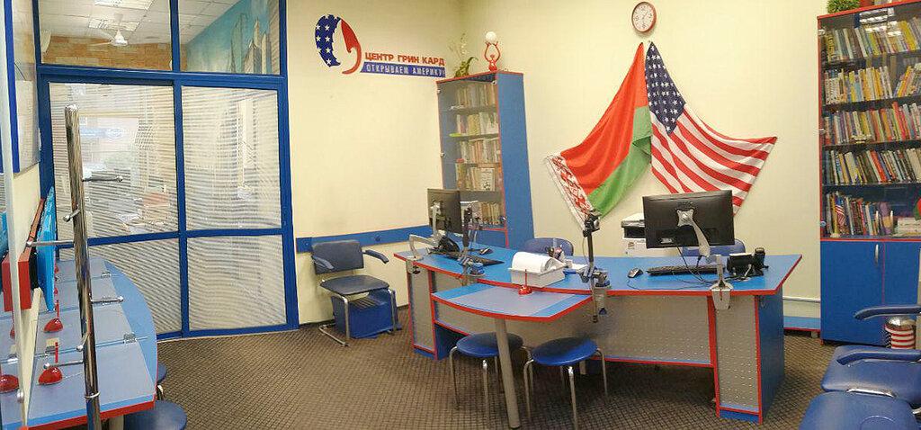помощь в оформлении виз и загранпаспортов — Центр Грин Кард — Минск, фото №1
