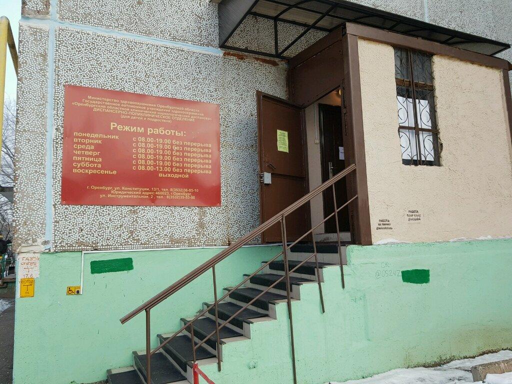 оренбургская наркология