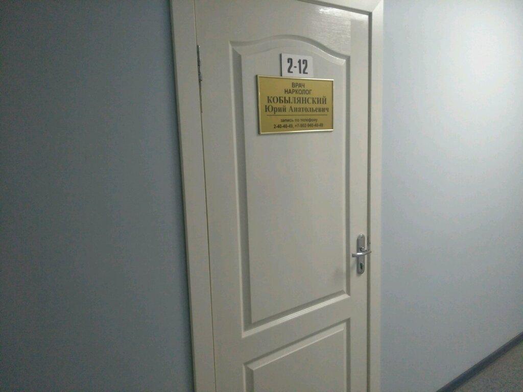 Наркология кабинет наркологическая клиника вывод из запоя на дому