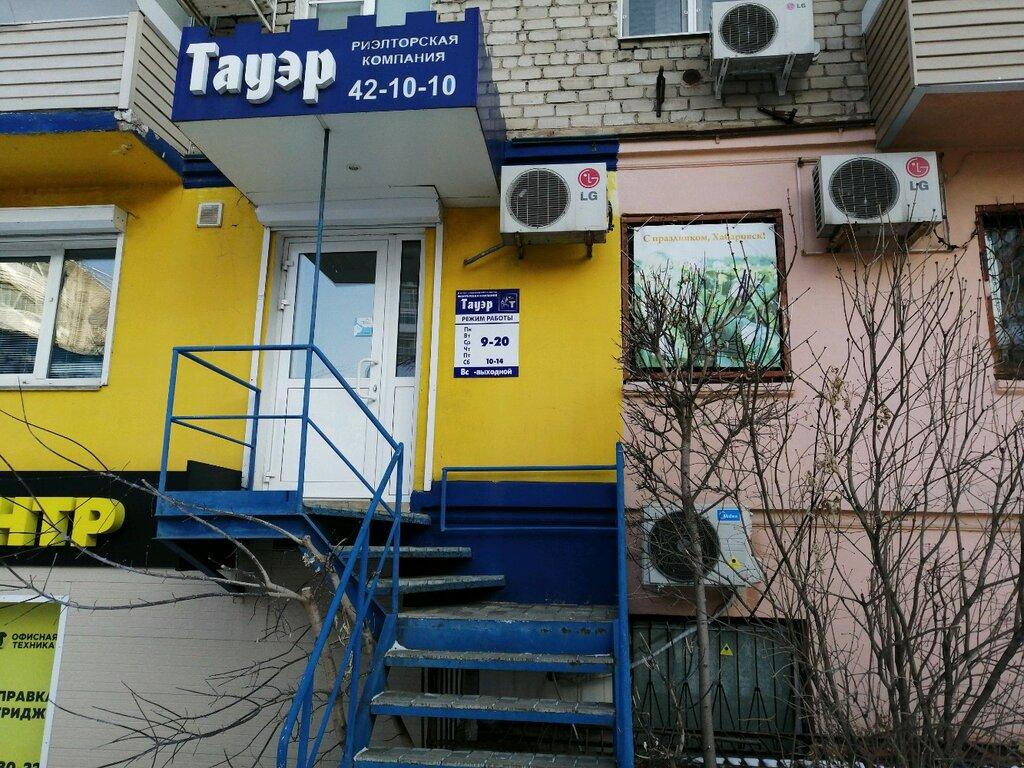 агентство недвижимости — Тауэр — Хабаровск, фото №2