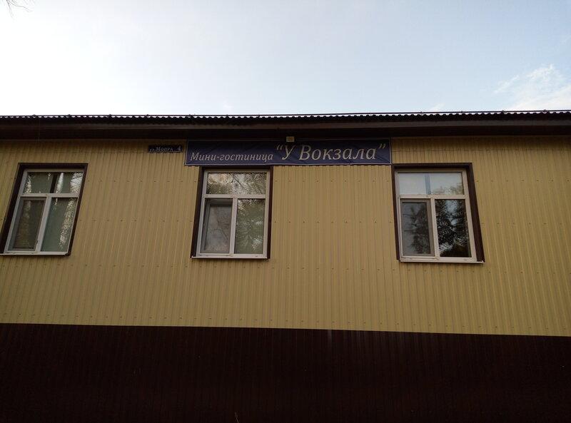 Мини-гостиница у Вокзала
