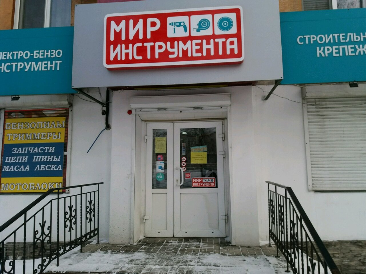 Сайт Магазина Мир Инструмента В Новокузнецке