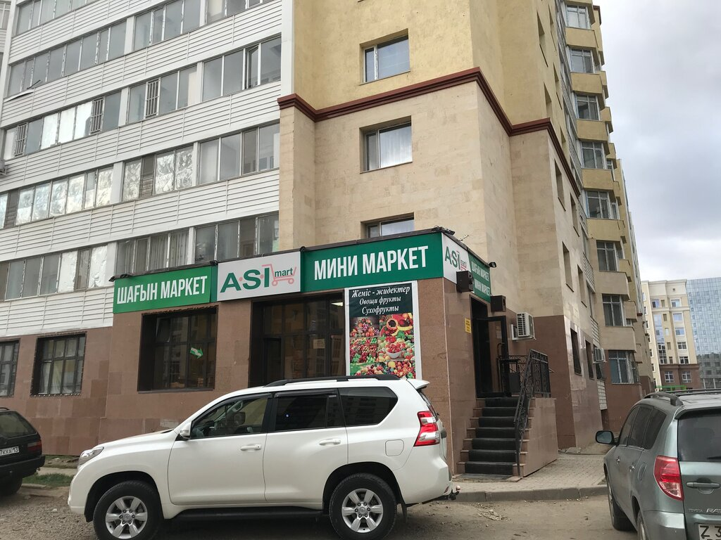 супермаркет — Asi mart — Нур-Султан (Астана), фото №1