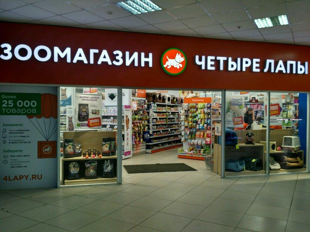 Магазин Четыре Лапы Рядом
