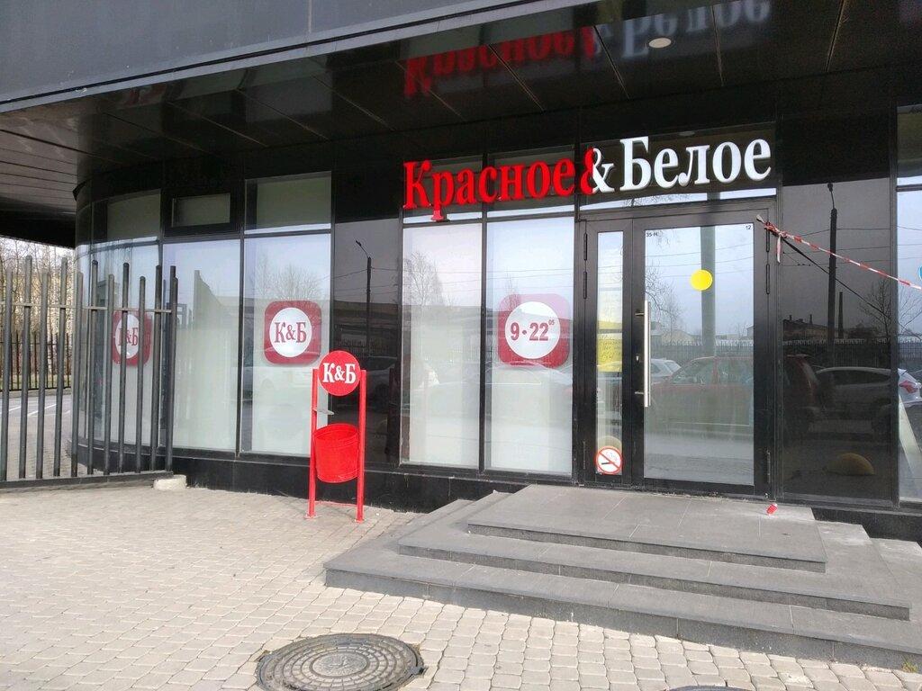 Красное Белое Магазины Спб Рядом