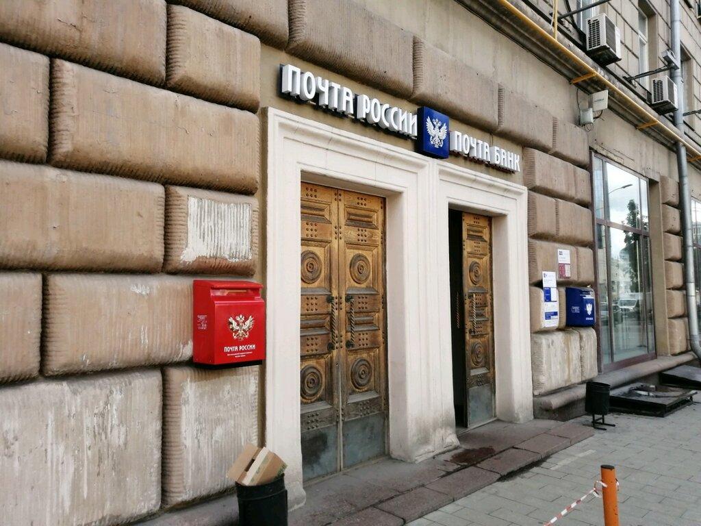 почтовое отделение — Отделение почтовой связи Москва 121099 — Москва, фото №1