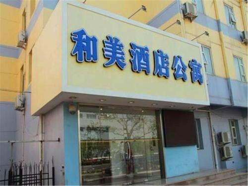 Home Inn Hotel Tianjin Binhai New District