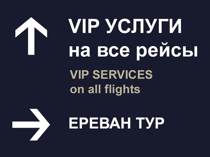 туроператор — Ереван Тур — Ереван, фото №1