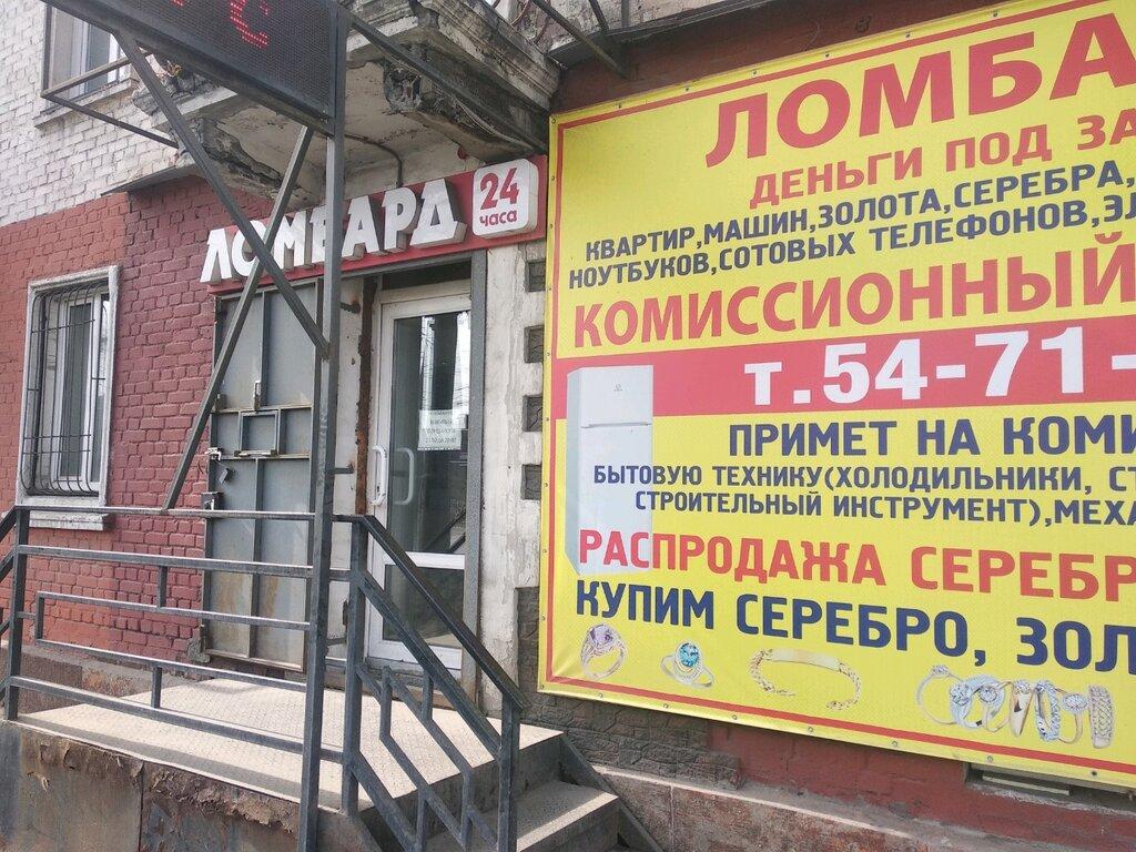 Омске в ломбард где часов ярославль скупка наручных часов