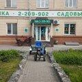 Каскад, Ремонт строительной и садовой техники в Новосибирском районе