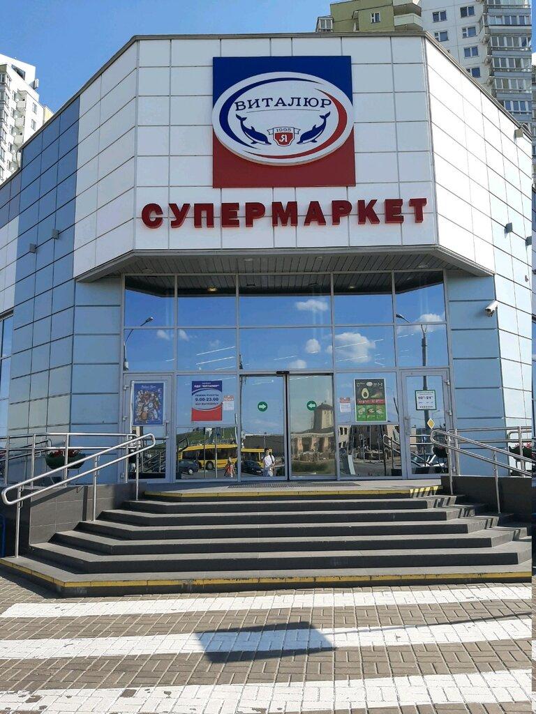 супермаркет — Виталюр — Минск, фото №1