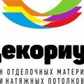 Декориум, Услуги дизайнеров в Городском округе Нижневартовск