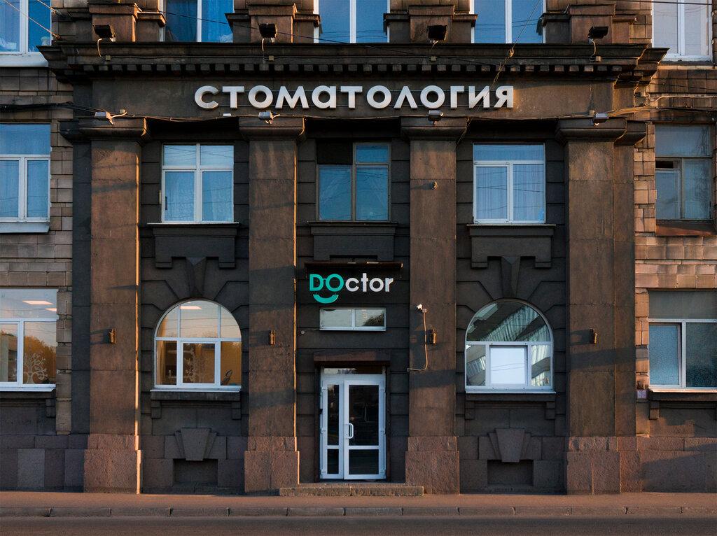 стоматологическая клиника — Doctor — Санкт-Петербург, фото №1
