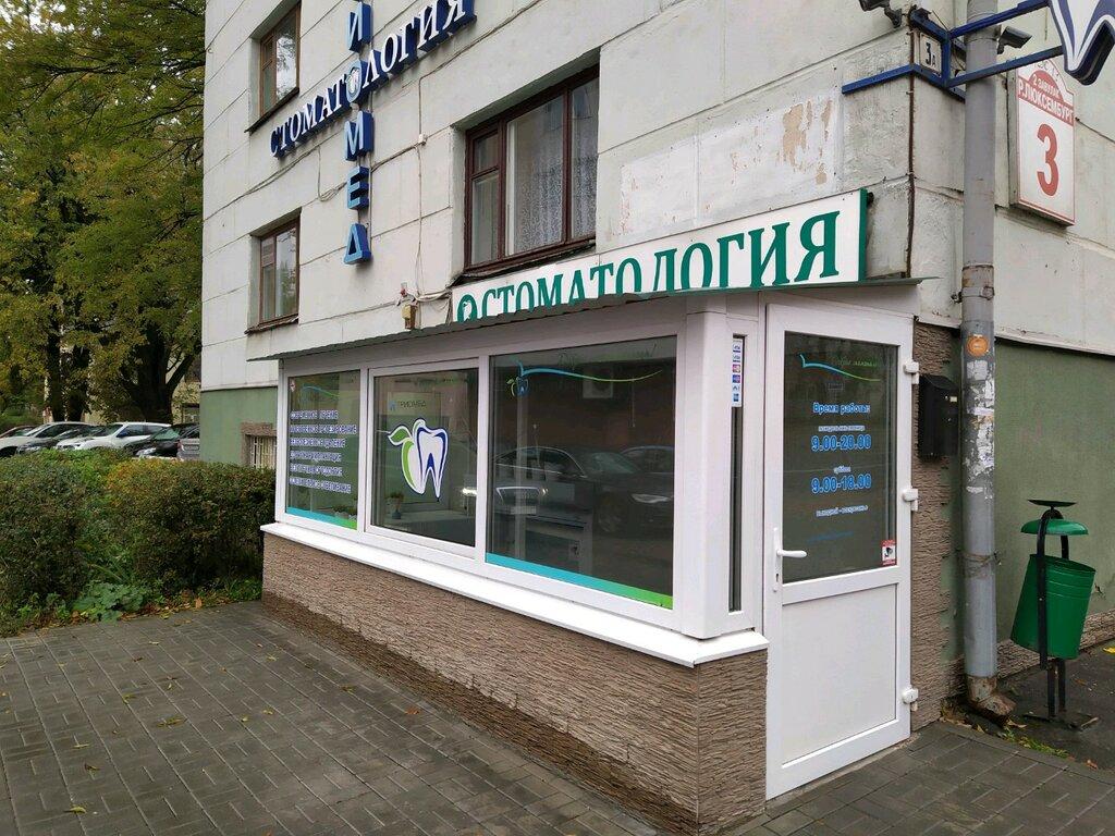 стоматологическая клиника — Триомед — Минск, фото №1