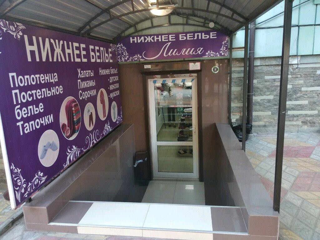 магазин женского белья лилия