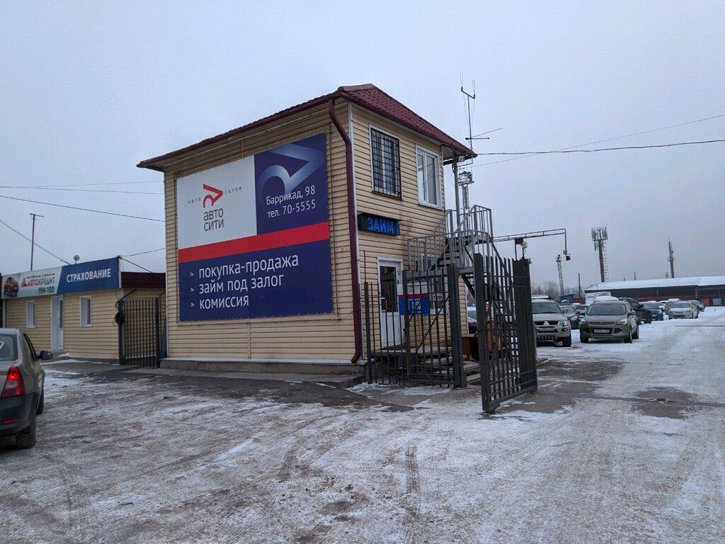 Автоломбард первый иркутск купить автомобиль с пробегом в автосалоне в москве