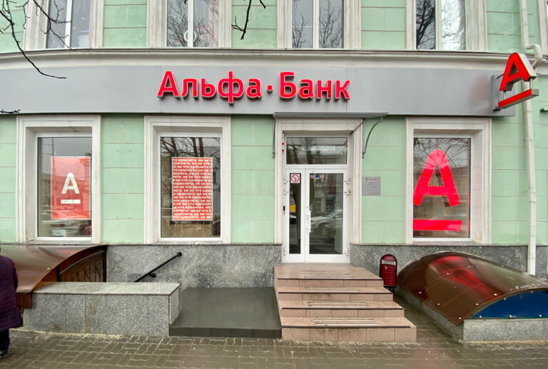 кредитно кассовый офис альфа банк занять 10 000 рублей на карту