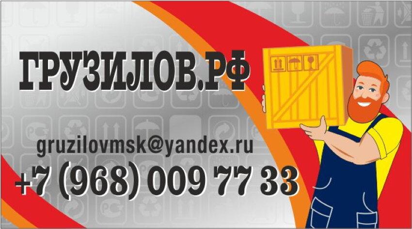услуги грузчиков — Грузчики - Услуги грузчиков Грузилов — Москва, фото №2