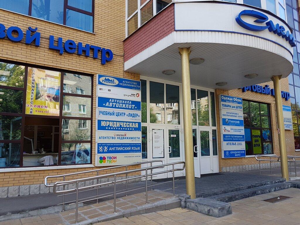 centers of state and municipal services — Многофункциональный центр предоставления государственных и муниципальных услуг — Korolev, photo 1