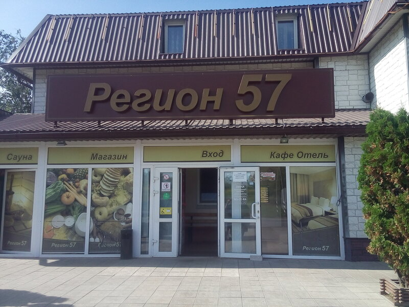 Регион 57